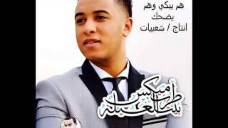 اغنيه احمد حسين هم يبكي وهم يضحك 2015