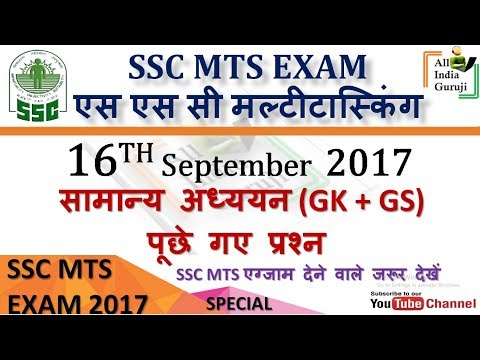 ssc mts multitasking exam 16 September 2017 1st morning shift general awareness questions and answer