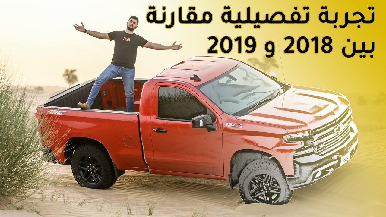 Chevrolet Silverado 2019 شفروليه سلفرادو
