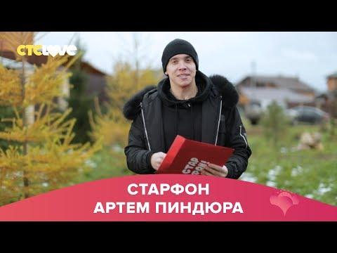 Артем Пиндюра   Старфон