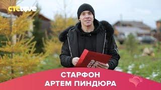 Артем Пиндюра | Старфон