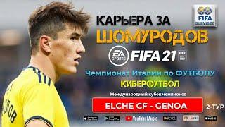Чемпионат Италии по Футболу Карьера за ШОМУРОДОВ КиберФутбол ELCHE CF GENOA Fifa_SurVideo