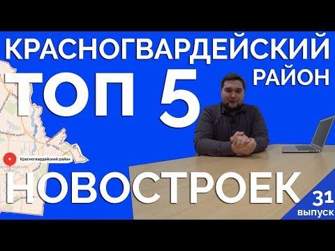 ТОП 5 Новостроек Красногвардейского района Санкт-Петербурга.  ЖК Комфорт класса в СПб.