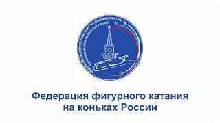 Контрольные прокаты юниорской сборной России Танцы на льду КМС Ритм танец