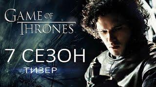 Игра престолов - 7 сезон | Русский Тизер (by nikten)