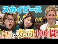 初コラボ!スカイピースとお寿司大食いリベンジ!!【西村ほのか】
