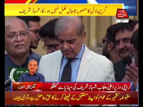 Shahbaz Sharif Addressing Media in Karachi