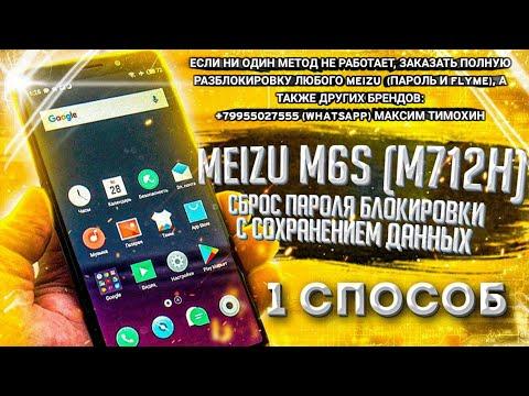 😎 Meizu M6S M712H - Сброс пароля, графического ключа без потери данных FRP Сброс аккаунта Google
