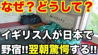 【 海外の反応】「どうして?こうなった?」イギリス人が日本で野宿に。翌朝驚愕ビックリな事に!!世界に話題に【Twitterの反応】