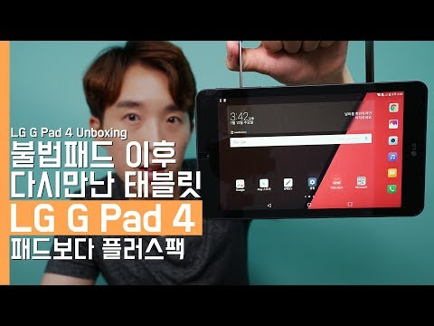LG G Pad 8 0 Video clips - PhoneArena