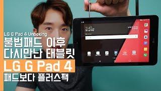 LG 지패드4(G Pad 4) 8.0 언박싱. 패드보다 플러스팩(LG G Pad 4 8.0 LTE Unboxing)