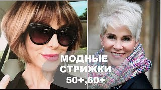 МОДНЫЕ СТРИЖКИ ДЛЯ ЖЕНЩИН ЗА 50