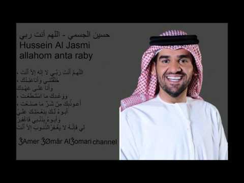 حسين الجسمي-اللهم انت ربي Hussein Al Jasmi - allahom anta raby