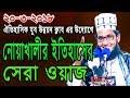 নোয়াখালীর ইতিহাসের সেরা ওয়াজ bangla waz 2018 molla najim uddin