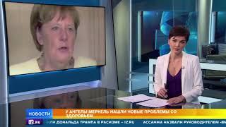 Немецкие СМИ сообщили о новых проблемах со здоровьем у Меркель