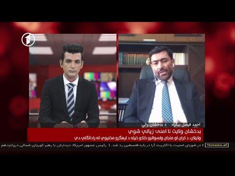 Afghanistan Pashto News 02.06.2018 د افغانستان خبرونه