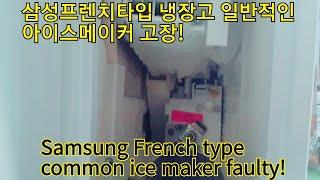 삼성 프렌치타입 냉장고 아이스 메이커가 주위 얼음 때문…