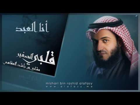 anal abdu kasabat by Al Afasy