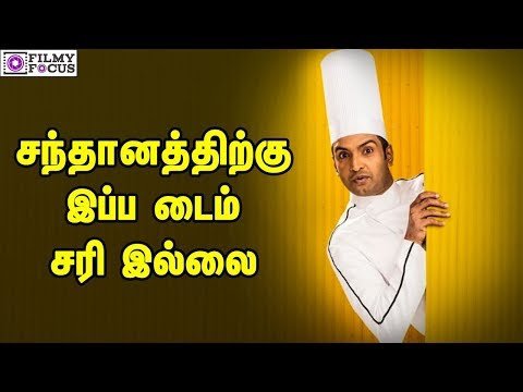 Santhanam's 'Server Sundaram'  release...
