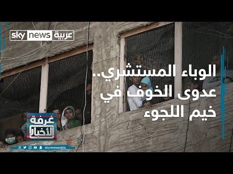 غرفة الأخبار| الوباء المستشري.. عدوى الخوف في خيم اللجوء  - نشر قبل 5 ساعة