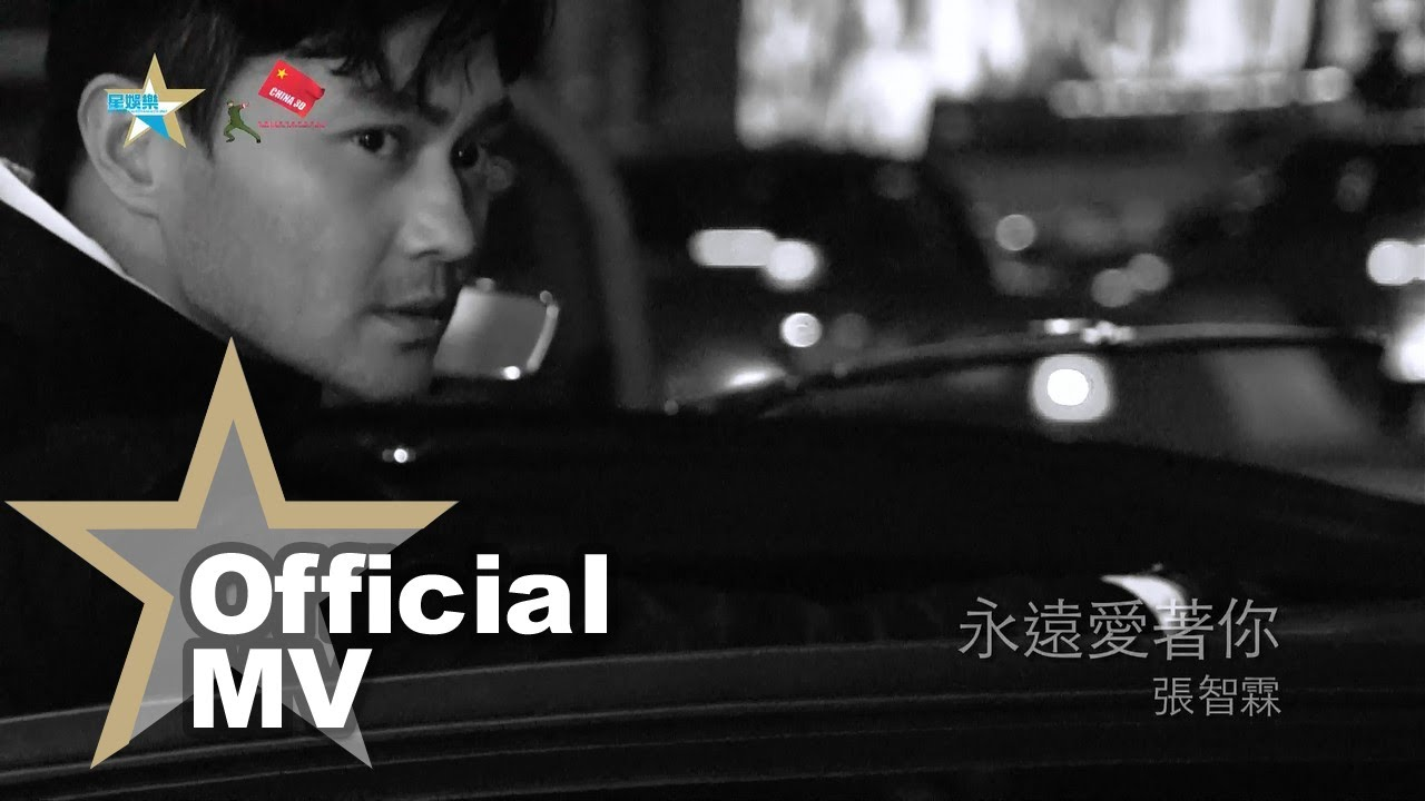 chilam-cheung-official-mv-star-entertainment-neway-star-official-channel