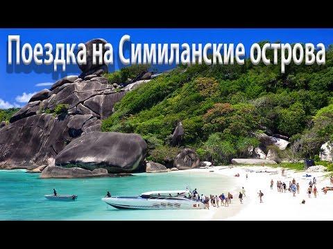 Similan island. Как добраться до Симиланских островов? Инструкция и телефоны!