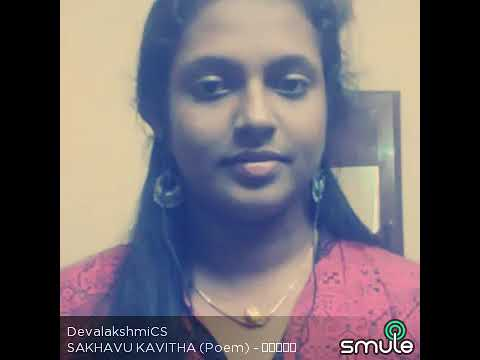 Sakhavu Kavitha (poem)...sang beautiful..feel👍👌
