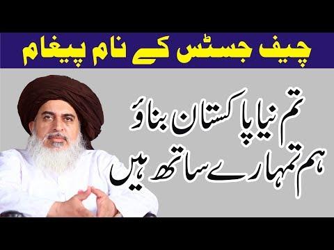 Allama Khadim Hussain Rizvi 2018 | Tum Naya Pakistan Banao | Hum Tumhary sath hain | Chief Justice | thumbnail