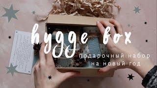 HYGGE BOX подарочный набор для девушки на Новый год, что внутри?(, 2017-12-08T11:27:02.000Z)