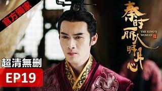 Hot CN Drama【The King's Woman】 EP19 Eng Sub HD