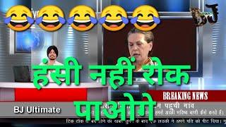 Sonia Gandhi funny interview || Sonia Gandhi funny speech || BJ Ultimate