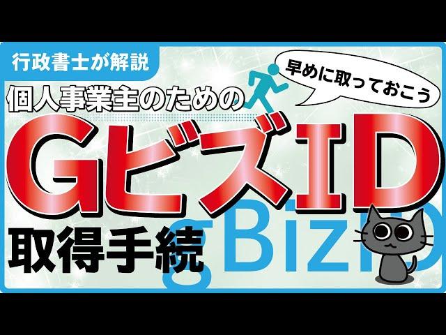 【GビズID】個人事業主の為の取得方法と操作画面