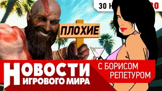 ПЛОХИЕ НОВОСТИ God Of War 2, PS5, ремастер GTA Vice City, GTA 6, ремейк RE4, Street Fighter 6