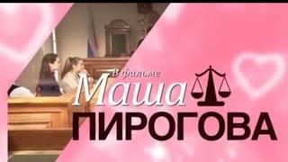 Смотрите новый интересный фильм Маша в законе.