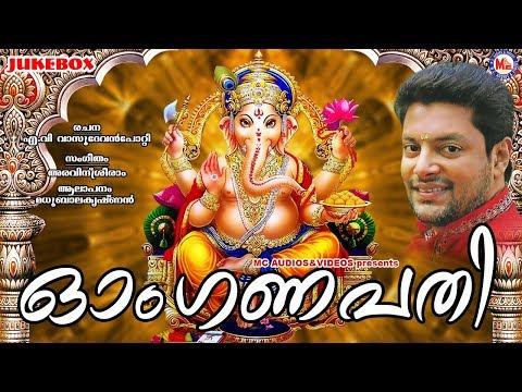 ഓം ഗണപതി | Om Ganapathi | Hindu Devotional Songs Malayalam | Madhu Balakrishnan