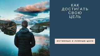 Як успішно досягати мети - Істинні та хибні цілі - досягнення мети - Олександр Земляків