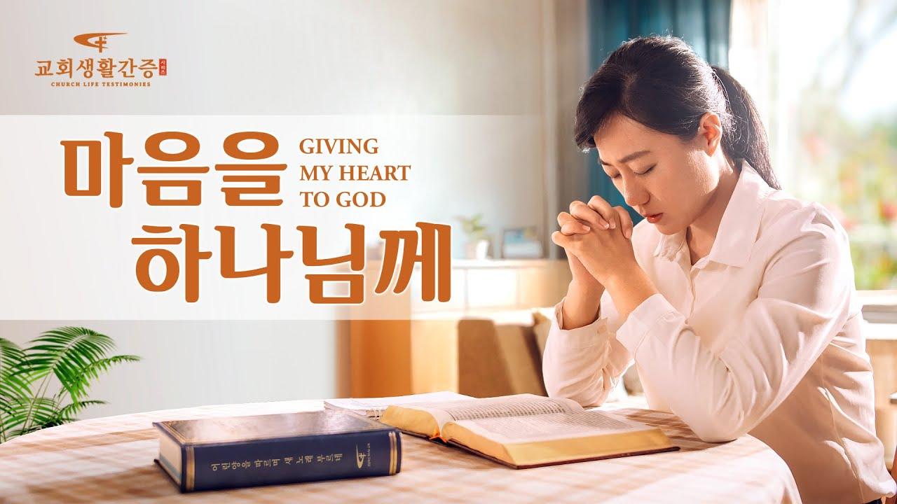 교회생활간증 동영상 <마음을 하나님께>(자막판)