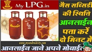 gas subsidy status online check kaise kare indane hp bharat gas  ऑनल इन ग स सब स ड च क कर