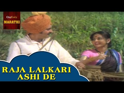 Raja Lalkari Ashi De - Full Song | Are Sansar Sansar | Superhit Marathi Song