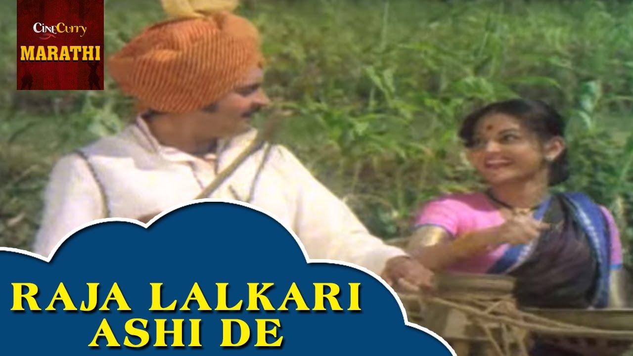 "Raja lalkari ashi de (from ""are sansar sansar"") (full song."