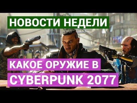 Какое оружие в Cyberpunk 2077 - GAME NEWS [06.07.19] VGTimes