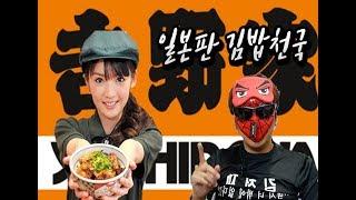 [일본여행] 일본의 김밥천국이라 불리는 요시노야(吉野家…