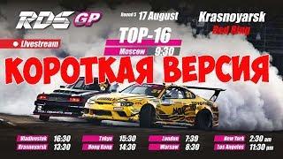 ПАРНЫЕ ЗАЕЗДЫ ТОП16 RDS GP 2019! 5-й этап Красноярск | КОРОТКАЯ ВЕРСИЯ