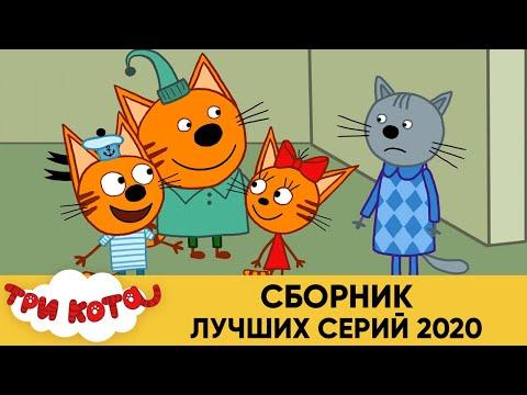Три Кота | Сборник лучших серий 2020 | Мультфильмы для детей - Видео онлайн