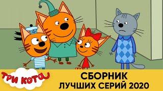 Три Кота   Сборник лучших серий 2020   Мультфильмы для детей