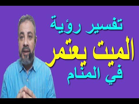 تفسير حلم رؤية الميت يعتمر في المنام اسماعيل الجعبيري Youtube