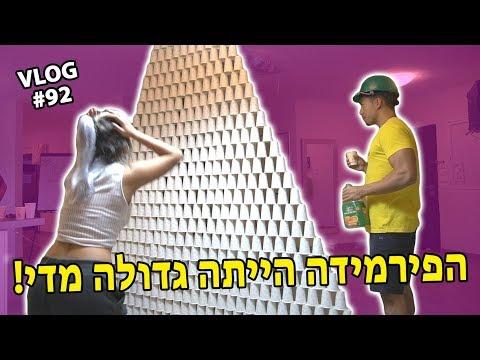 הפירמידה הייתה גדולה מידי!