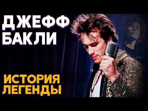 ДЖЕФФ БАКЛИ - ОДИН ИЗ ЛУЧШИХ РОК ВОКАЛИСТОВ XX ВЕКА!!! (ИСТОРИЯ ОТЦА И СЫНА)