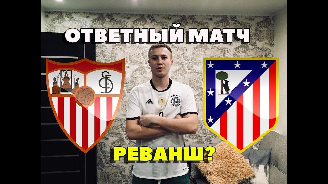 Атлетико – Севилья. Прогноз матча Кубка Испании