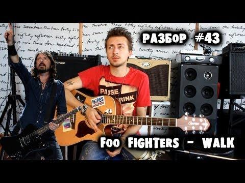 show MONICA Разбор # 43 - Foo Fighters - Walk (Как играть, видео урок)
